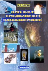 Первое начало термодинамики в его становлении и развитии, Монография, Рындин В.В., 2004