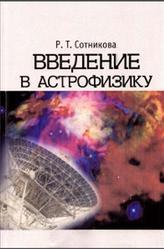 Введение в астрофизику, Сотникова Р.Т., 2007