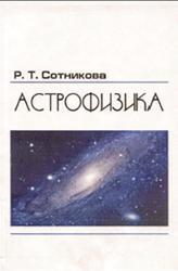 Астрофизика, Сотникова Р.Т., 2005
