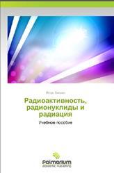 Радиоактивность, радионуклиды и радиация, Бекман И., 2013