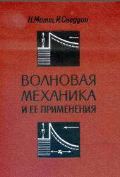Волновая механика и ее применения, Мотт Н., Снеддон И., 1966