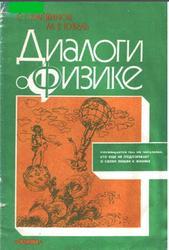Диалоги о физике, Касвинов С.Г., Кубель М.В., 1990