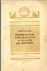 Графические упражнения и задачи по физике, Резников Л.И., 1948