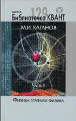 Физика глазами физика, Часть 1, Библиотечка Квант, Выпуск 129, Каганов М.И., 2014