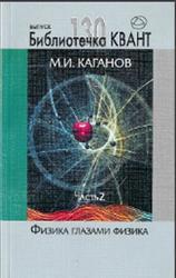 Физика глазами физика, Часть 2, Библиотечка Квант, Выпуск 130, Каганов М.И., 2014