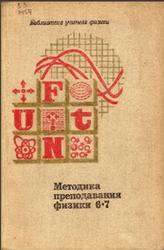 Методика преподавания физики, в 6-7 класс, Орехов В.П., Усова А.В., 1976