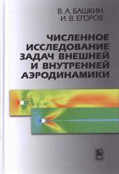 Численное исследование задач внешней и внутренней аэродинамики, Башкин В.А., Егоров И.В., 2013