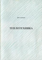 Теплотехника, Часть 1, Алексеев И.О., 2006