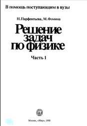 Решение задач по физике, В помощь поступающим в вузы, Часть 1, Парфентьева Н.А., Фомина М.В., 1993