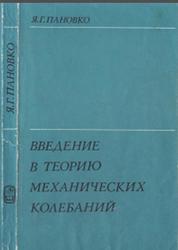 Введение в теорию механических колебаний, Пановко Я.Г., 1991