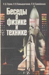 Беседы о физике и технике, Глухов Н.Д., Камышанченко Н.В., Самойленко П.И., 1990