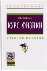 Курс физики, Хавруняк В.Г., 2014