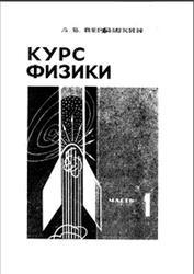 Курс физики, Механика, Часть 1, Перышкин А.В., Крауклис В.В., 1966