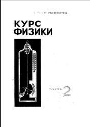 Курс физики, Механика, Теплота и молекулярная физика, Часть 2, Перышкин А.В., 1966