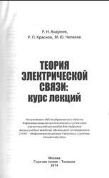 Теория электрической связи, Курс лекций, Андреев Р.Н., Краснов Р.П., Чепелев М.Ю., 2014