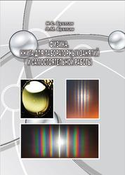 Физика, Книга для лабораторных занятий и самостоятельной работы, Бухман Н.С., Бухман Л.М., 2014