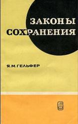 Законы сохранения, Гельфер Я.М., 1967