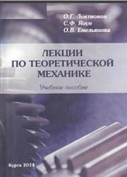Лекции по теоретической механике, Локтионова О.Г., Яцун С.Ф., Емельянова О.В., 2014