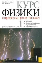 Курс физики с примерами решения задач, Том 1, Трофимова Т.И., 2015