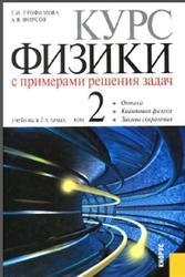 Курс физики с примерами решения задач, Том 2, Трофимова Т.И., 2015