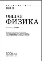 Общая физика, Воробьёв А.А., 2016