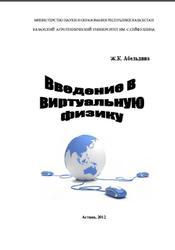 Введение в виртуальную физику, Абельдина Ж.К., 2012