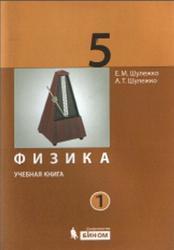 Физика, 5 класс, Часть 1, Шулежко Е.М., Шулежко А.Т., 2014