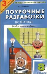 Поурочные разработки по физике, 8 класс, Волков В.А., 2009