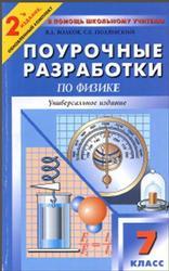 Универсальные поурочные разработки по физике, 7 класс, Волков В.А., Полянский С.Е., 2010