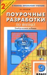 Универсальные поурочные разработки по физике, 9 класс, Волков В.А., 2010