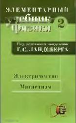 Элементарный учебник физики, Том 2, Электричество и магнетизм, Ландсберг Г.С., 2001