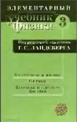 Элементарный учебник физики, Том 3, Колебания и волны, Оптика, Атомная и ядерная физика, Ландсберг Г.С., 2001