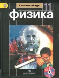 Физика, 11 класс, Мякишев Г.Я., Буховцев Б.Б., Чаругин В.М., 2014