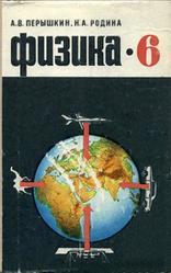 Физика, 6 класс, Перышкин А.В., Родина Н.А., 1976