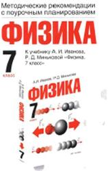 Физика, Методические рекомендации с поурочным планированием, 7 класс, Минькова Р.Д., 2010
