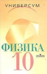 Физика, Механика, Теория относительности, Электродинамика, 10 класс, Профильный уровень, Громов С.В., Шаронова Н.В., 2007