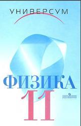 Физика, Оптика, Тепловые явления, Строение и свойства вещества, Строение Вселенной, 11 класс, Громов С.В., Шаронова Н.В., Левитан Е.П., 2006