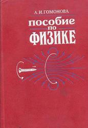Пособие по физике, Гомонова А.И., 1991