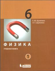 Физика, 6 класс, Учебная книга, Часть 1, Шулежко Е.М., Шулежко А.Т., 2014