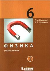 Физика, 6 класс, Учебная книга, Часть 2, Шулежко Е.М., Шулежко А.Т., 2014