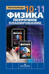 Физика, 10-11 класс, Поурочное планирование, Шилов В.Ф., 2013