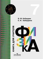 Физика, 7 класс, Книга для учителя, Кабардин О.Ф., Кабардина С.И., 2009