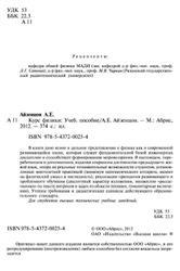 Курс физики, Айзенцон А.Е., 2012