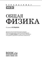 Общая физика, Воробьева А.А., 2016