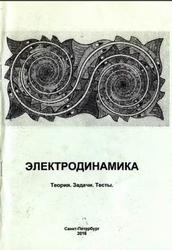 Электродинамика, Колесникова Т.Д., Музыченко Я.Б., Козлова Т.И., 2016