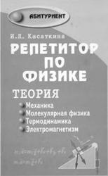 Репетитор по физике, Касаткина И.Л., 2008