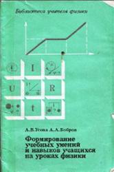 Формирование учебных умений и навыков учащихся на уроках физики, Усова А.В., Бобров А.А., 1988