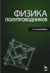 Физика полупроводников, Шалимова К.В., 2010