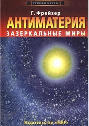 Антиматерия, Зазеркальные миры, Фрейзер Г., 2002