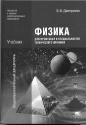 Физика для профессий и специальностей технического профиля, Дмитриева В.Ф., 2013